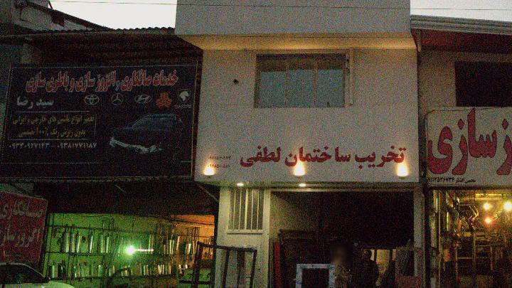 خدمات صافکاری-اگزوز سازی و باطری سازی سید رضا