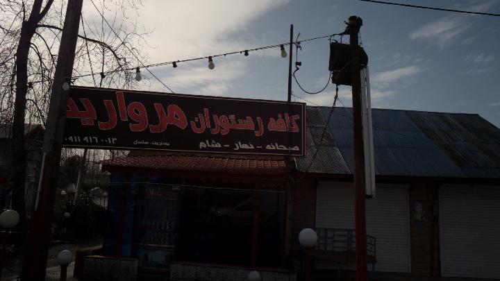 کافه رستوران مروارید