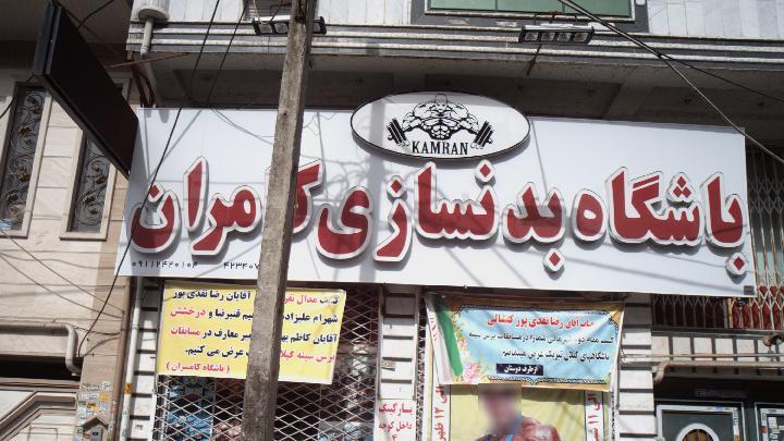 باشگاه بدنسازی کامران