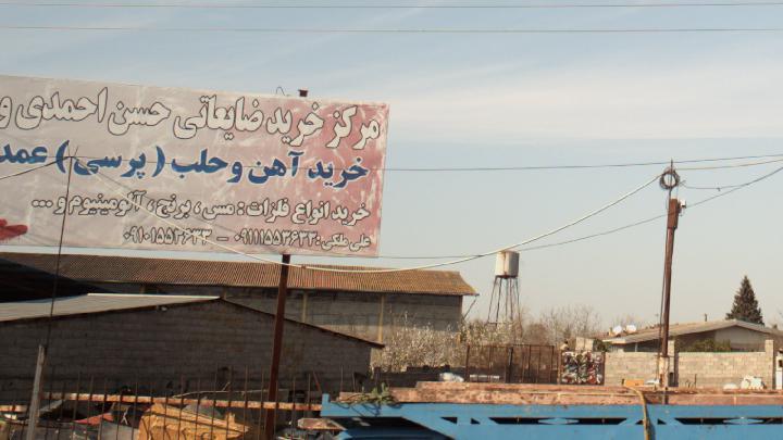 مرکز خرید ضایعاتی حسن احمدی و علی ملکی