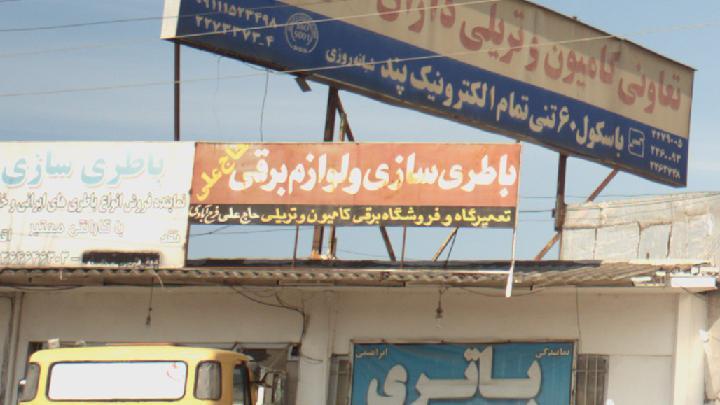 باطری سازی و لوازم برقی حاج علی فرح آبادی