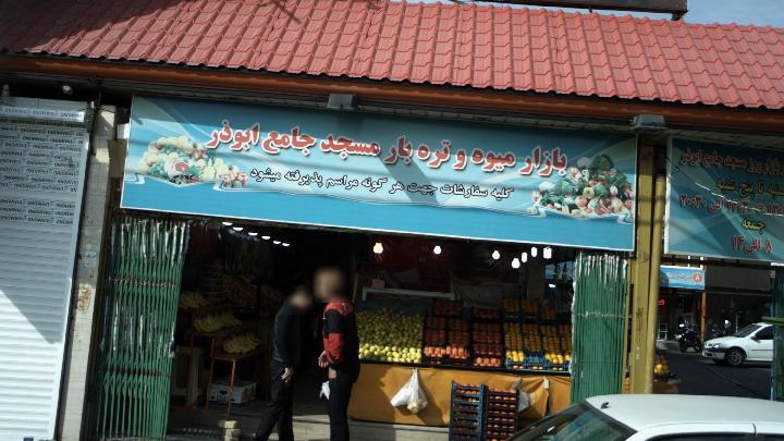 بازار میوه و تره بار مسجد جامع ابوذر