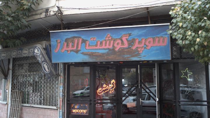 سوپر گوشت البرز
