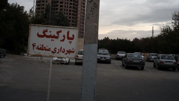 پارکینگ شهرداری منطقه 4