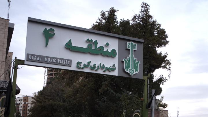شهرداری منطقه ۴ کرج