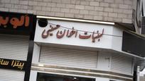 لبنیات اخوان حسینی