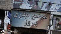 دندانپزشکی دکتر محمود یوسفی