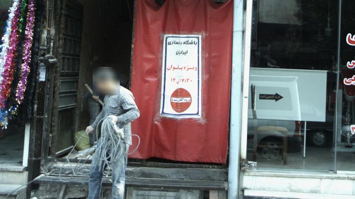 باشگاه بدنسازی ایرانیان