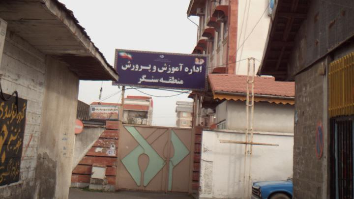 اداره آموزش و پرورش منطقه سنگر