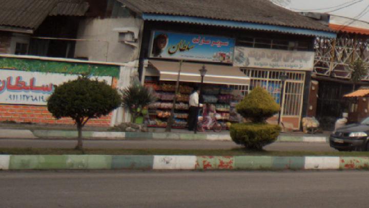 سوپرمارکت سلطان
