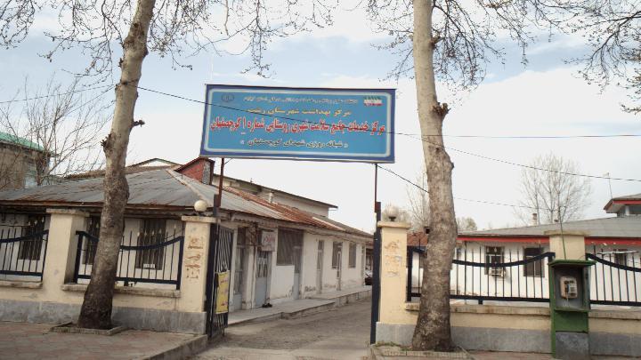 مرکز بهداشت شهرستان رشت