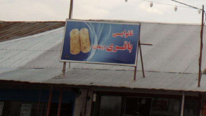 نانوایی باقری (زنجان)