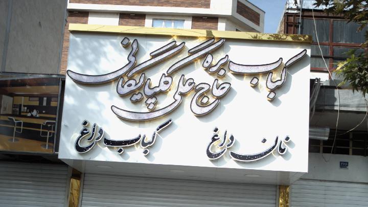 کباب بره حاج علی گلپایگانی
