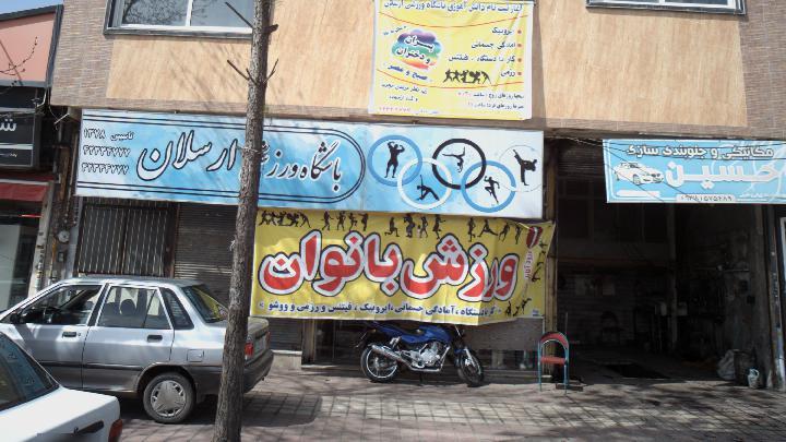 باشگاه ورزشی ارسلان