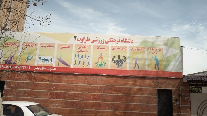 باشگاه فرهنگی ورزشی طراوت۲