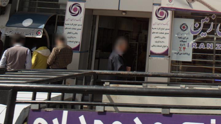 خودپرداز بانک ایران زمین