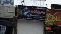 فروشگاه موتور سیکلت برادران فلاح ۲۲