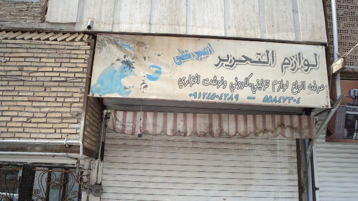 لوازم التحریر امیر علی