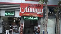 غذای ایرانی پیر مستان