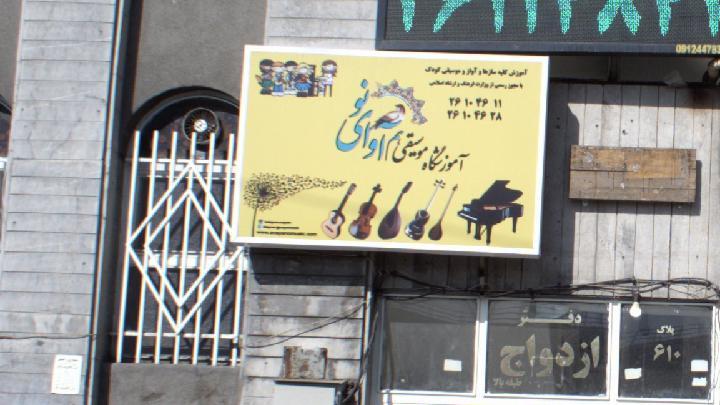 آموزشگاه موسیقی هم آوای نو