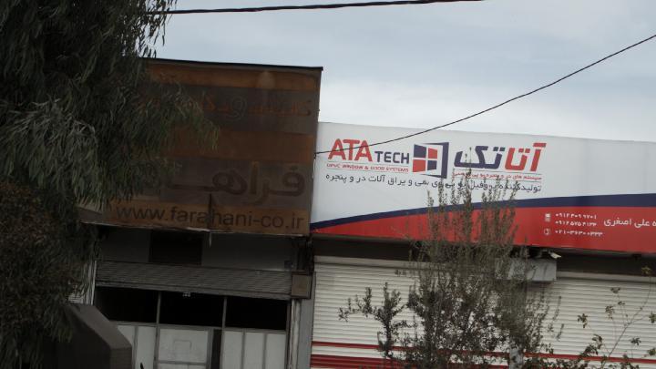 استخر و سونای محله کیانشهر