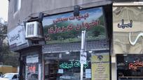 لبنیات سنتی اخوان تبریزی