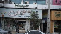 دندانپزشک کیوان زین الدینی