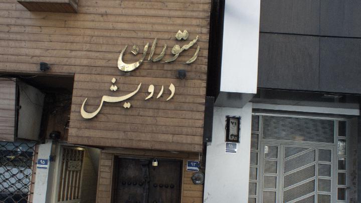 کافه رستوران درویش