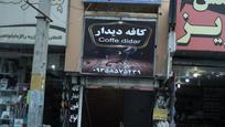 کافه دیدار