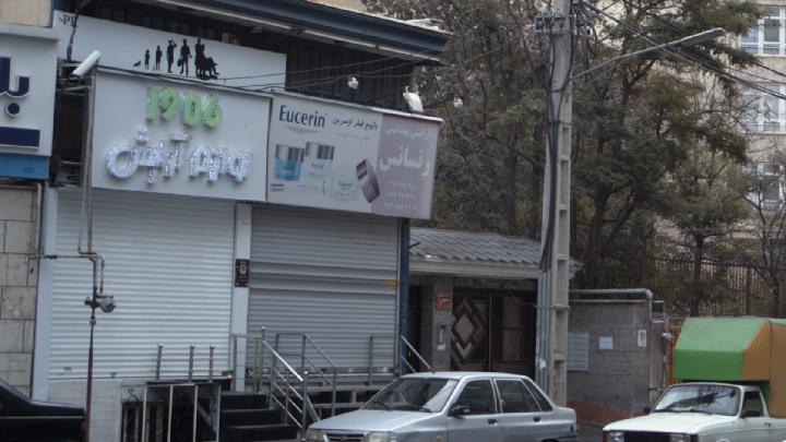 مرکز خدمات روان شناسی و مشاوره نوای مهر