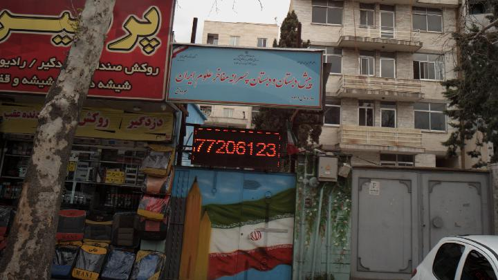 پیش دبستان و دبستان پسرانه مفاخر علوم ایران