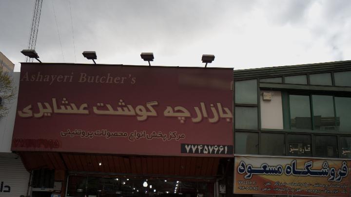 بازار گوشت عشایر