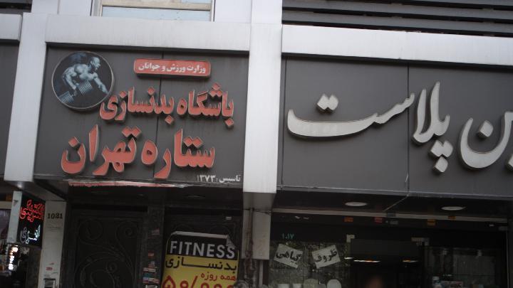 باشگاه بدنسازی ستاره تهران