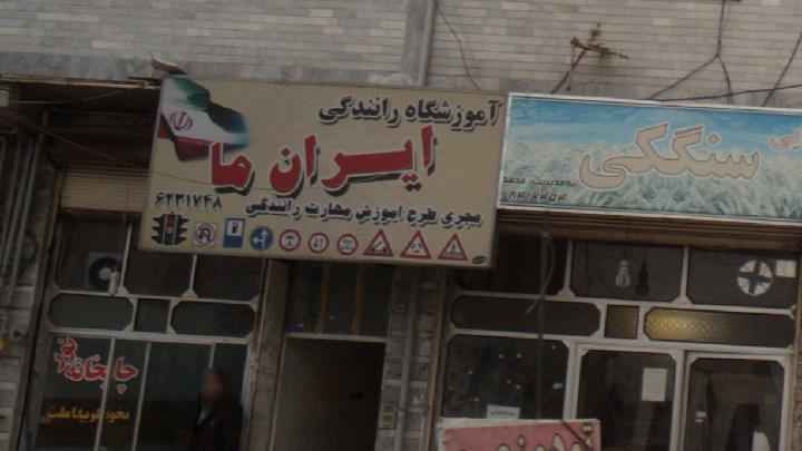 آموزشگاه رانندگی ایران ما