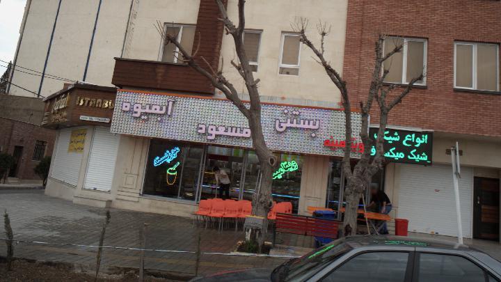 بستنی و آبمیوه مسعود