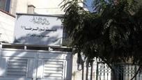 حسینیه بیت الزهرا