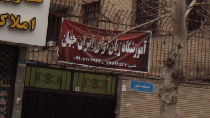 آموزشگاه زبان اوای ایران جهان