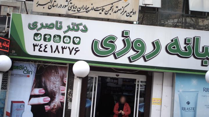 داروخانه شبانهروزی دکتر ناصری