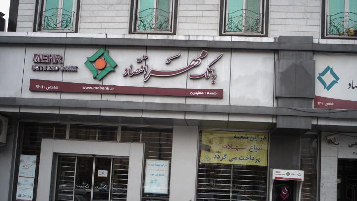 بانک مهر اقتصاد