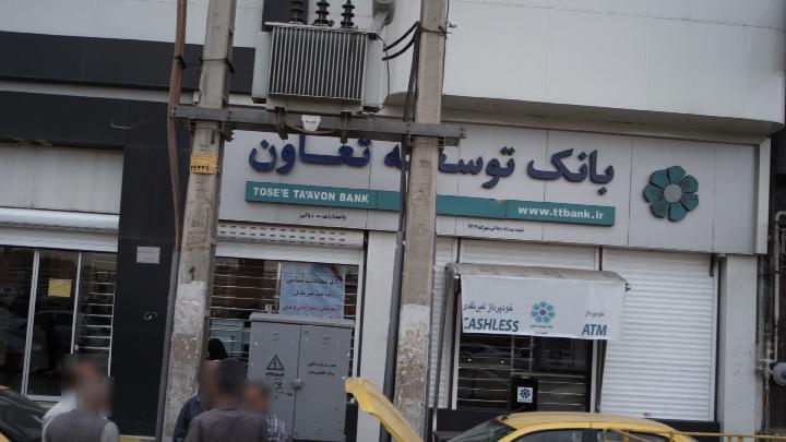 اداره شعب بانک توسعه تعاون