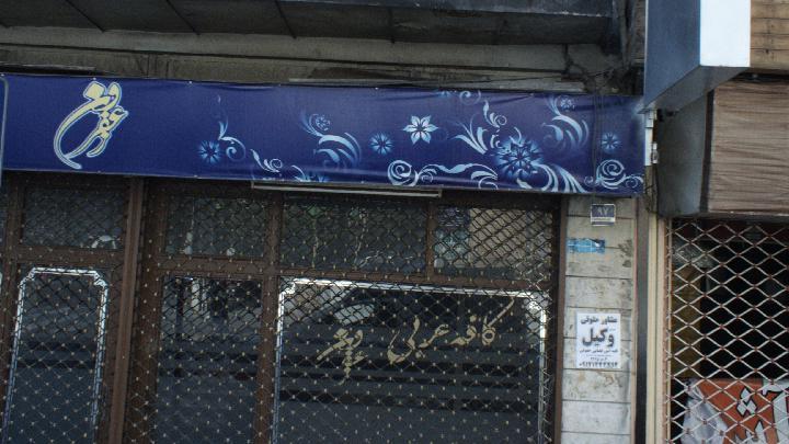 کافه عربی