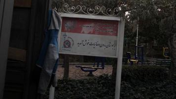 بوستان فتح المبین