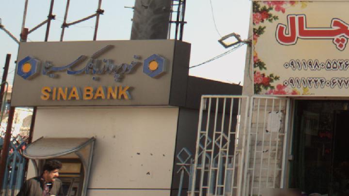 خودپرداز بانک سینا