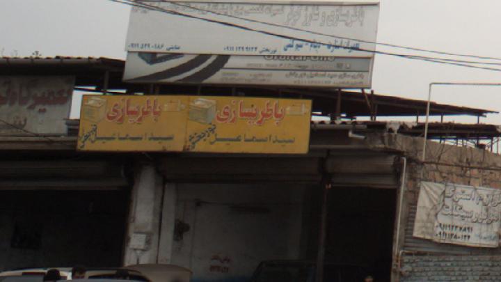 باطریسازی سید اسماعیل نوربخش