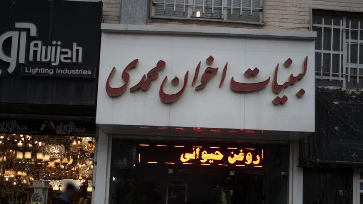 لبنیات اخوان محمدی