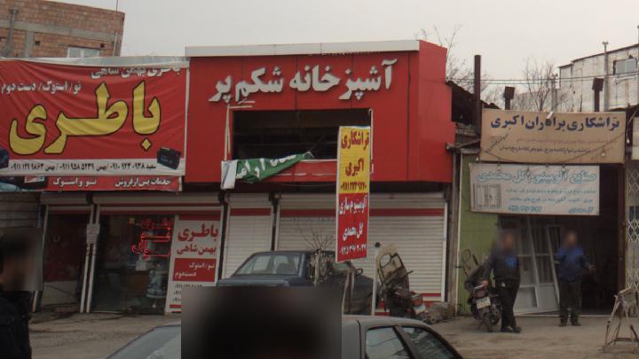 باطری بهمن شاهی
