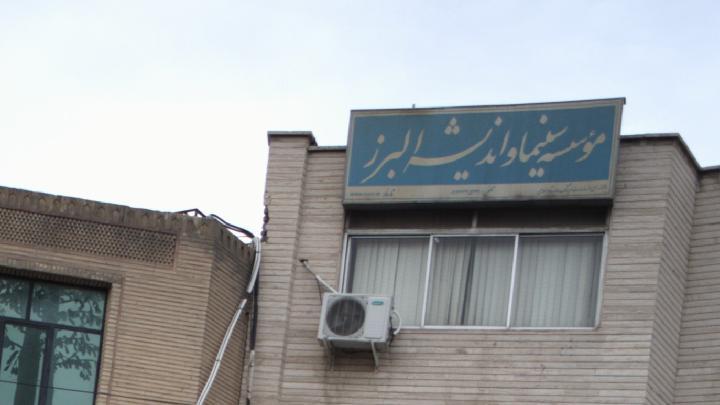 موسسه سینما و اندیشه البرز