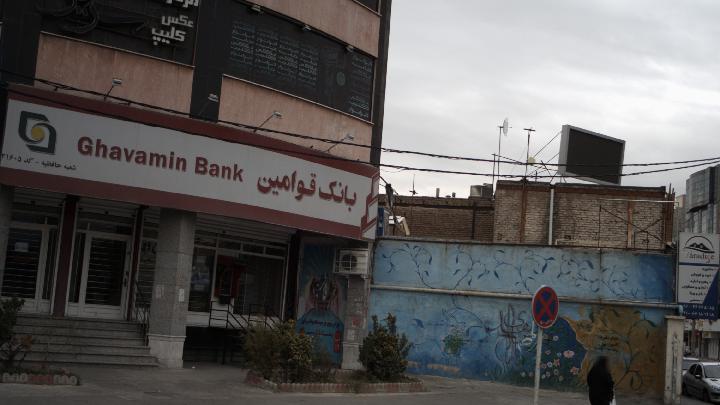 بانک قوامین