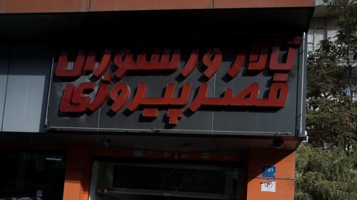 تالار و رستوران قصر پیروزی