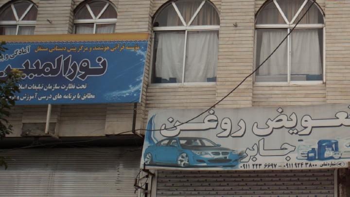 موسسه قرآنی هوشمند و مرکز پیش دبستانی مستقل نورالمبین